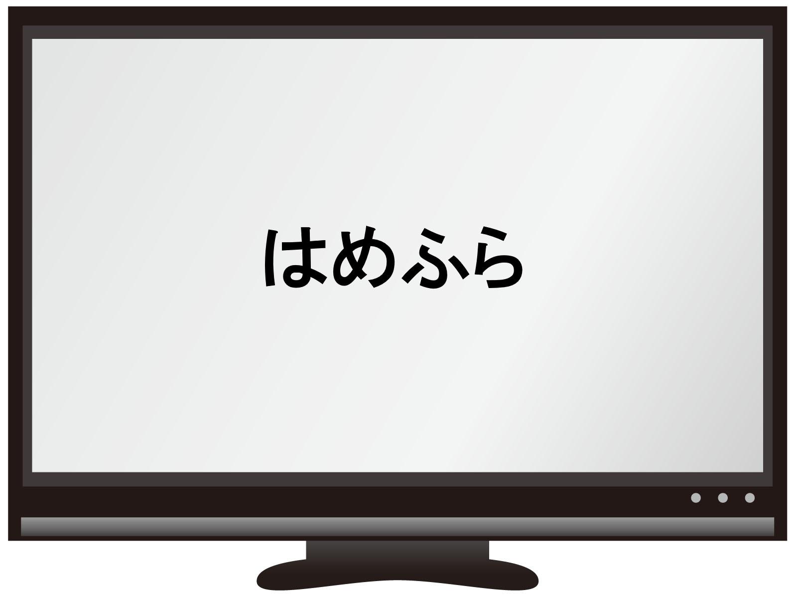 ふら 話 はめ 感想 7